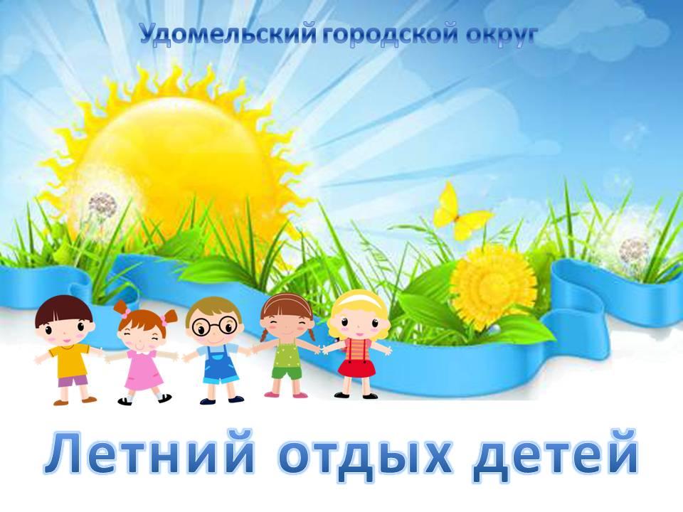 Организация отдыха детей